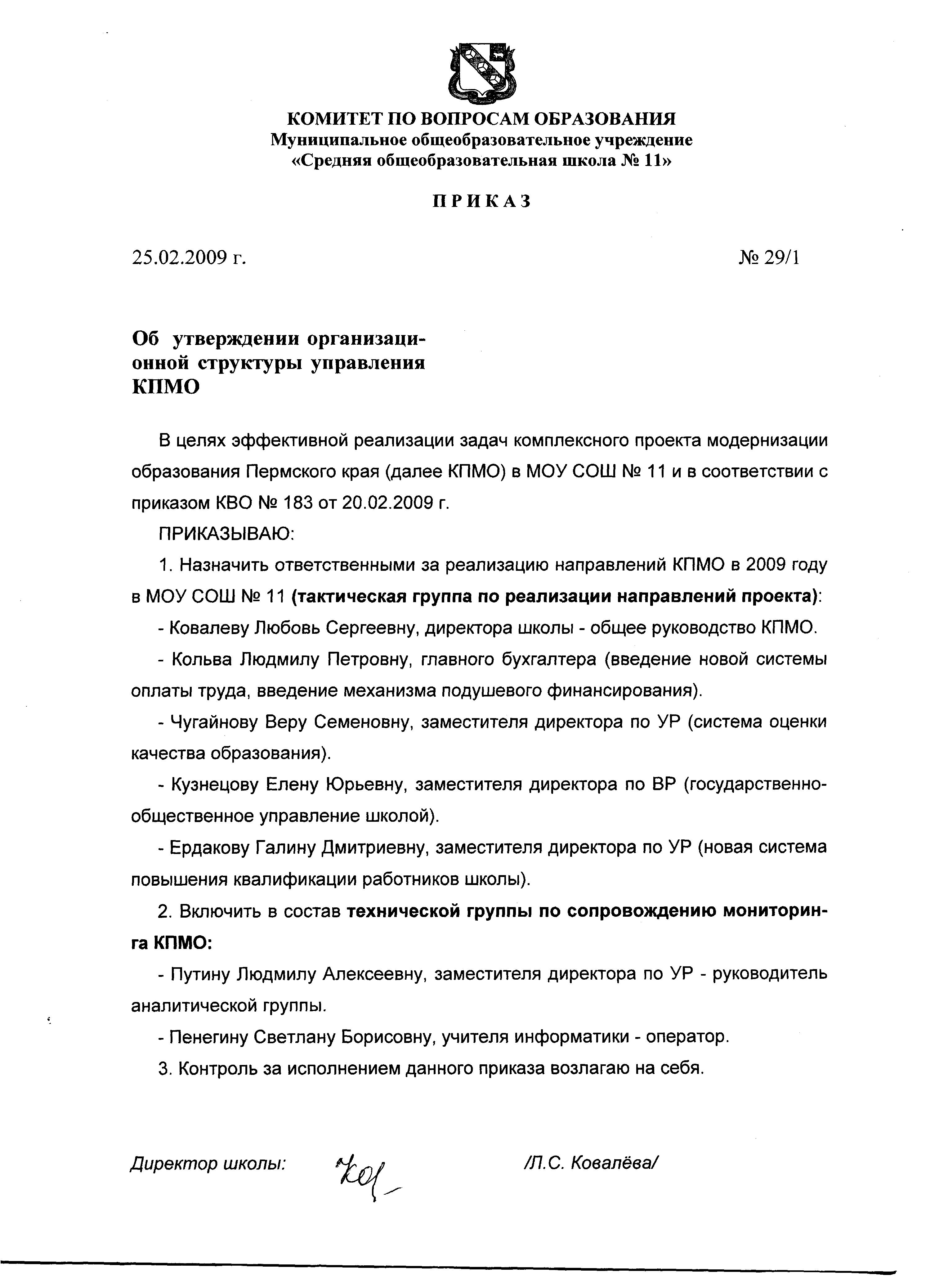 Пример приказа на утверждение инструкций по охране труда